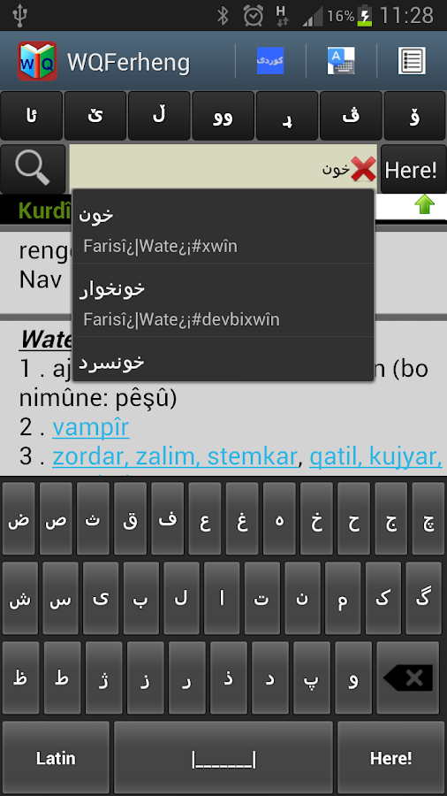 WQFerheng - Kurdish Dictionary - screenshot