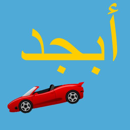 Abjad (Arabic alphabet) Racer