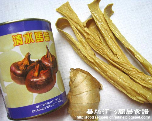 枝竹馬蒂Dried Beancurd Stick & water chestnut