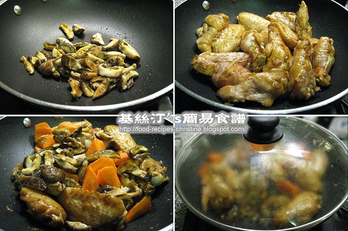 冬菇炆雞翼製作圖 Stewed Chicken Wings with Black Mushrooms Procedures