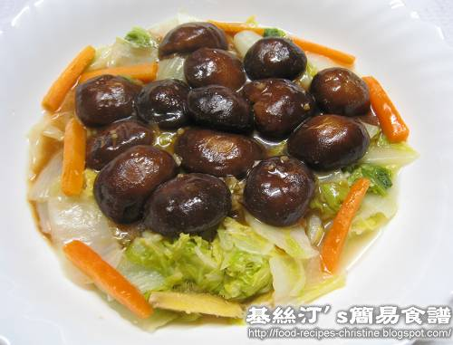 蒜香鮮菇 Garlic Fresh Black Mushrooms