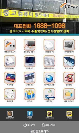 玩生活App|한컴프라자免費|APP試玩