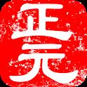 正元健康助手(中医穴位按摩保健+健康社区) icon