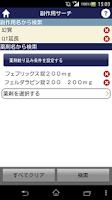 Screenshot of 安心処方infobox