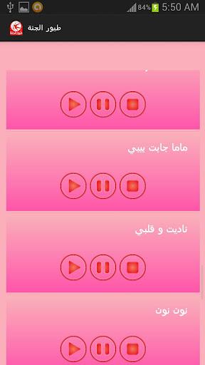 玩免費音樂APP|下載طيور الجنة app不用錢|硬是要APP