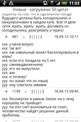 Bash.im Android Клиент