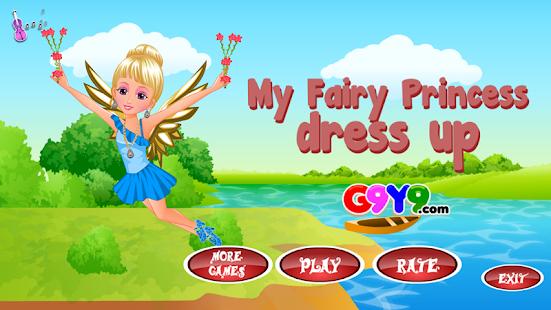 我的童話公主裝扮