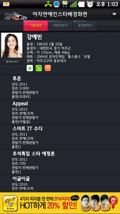 Korea Actress Star WallPaper - screenshot