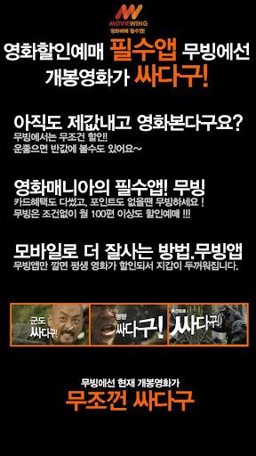 무빙-개봉영화 무조건 싸다구 영화할인예매