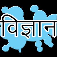General Science in Hindi 9.0