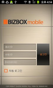 BIZBOX mobile screenshot 0