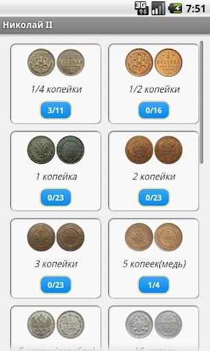 Монеты Царской России 書籍 App-愛順發玩APP