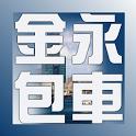 金永台灣旅遊包車網/台灣自由行旅遊/台灣自由行包車 icon