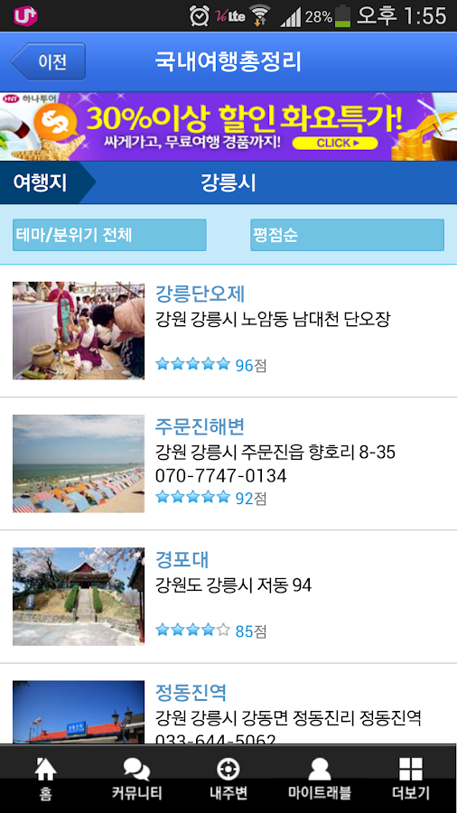 Korea Travel Guide - screenshot