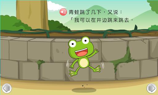 【免費教育App】井蛙和大海龜-APP點子