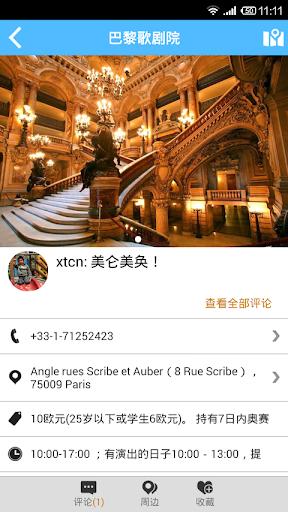 免費旅遊App|巴黎旅游攻略|阿達玩APP