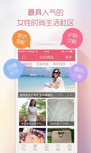 55BBS- 官方版 女性时尚购物 化妆美容社区