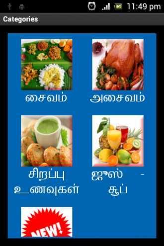 Cook Tamil