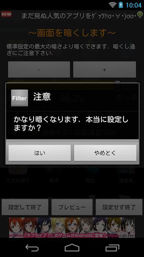 無料工具Appのもう少し画面を暗くしたい ~ Screen Filter ~|記事Game