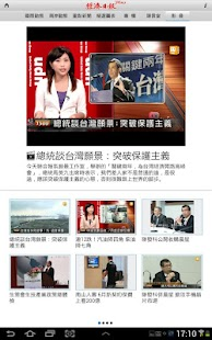 ECONOMIC DAILY NEWS Plus - screenshot thumbnail