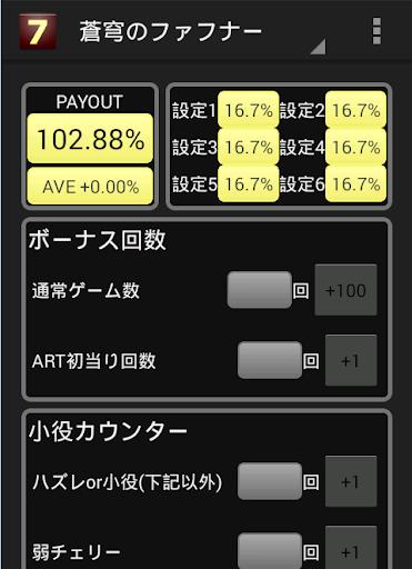 スロットサポート2 【パチスロ設定判別】