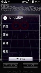 Mugen NumberPlace- screenshot thumbnail