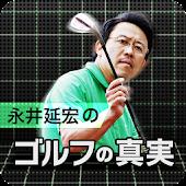 ざっくりはなぜ起こる?永井延宏の映像で見るゴルフの真実