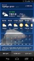 Screenshot of 미스터날씨