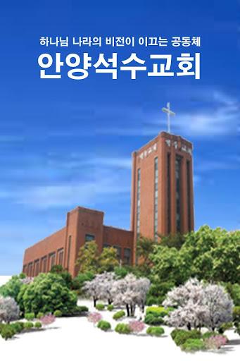 안양석수교회