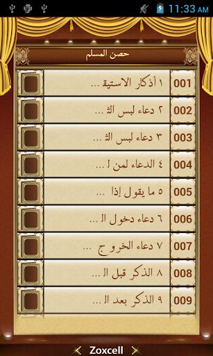 Hisnul Muslim- iAzkar Dua