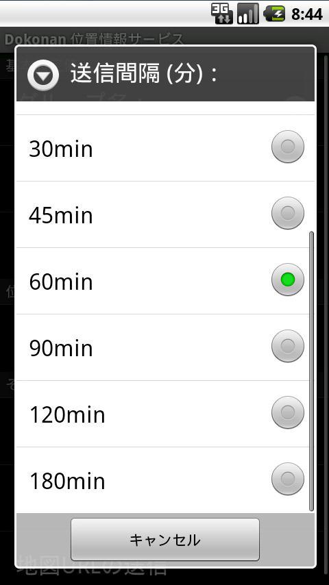 dokonan 位置情報追跡サービス- screenshot