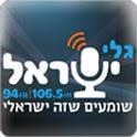 רדיו גלי ישראל icon