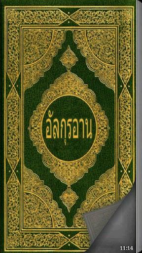 อัลกุรอาน Quran in Thai