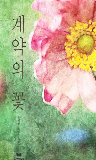 [로맨스]계약의 꽃-에피루스 베스트소설