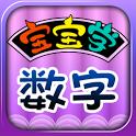 宝宝学数字 icon