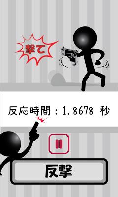 Conditional Reflex~The Gunman~ - screenshot