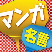 人生を変える!『マンガ・アニメの名言大全』