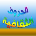 الحروف الثقافية icon
