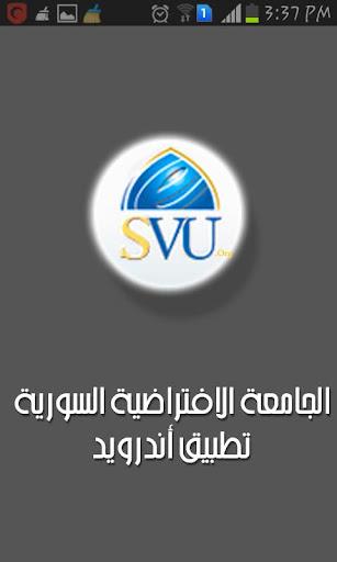الجامعة الافتراضية السورية SVU