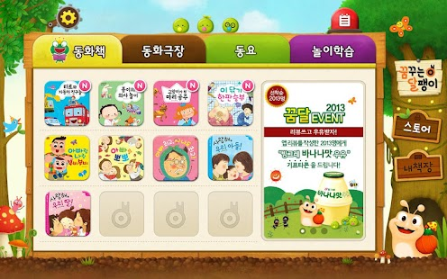 [대교 꿈달] 동요,동화,게임 - screenshot thumbnail