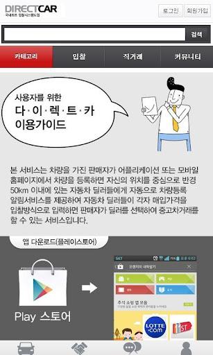 【免費商業App】크루즈 직거래-APP點子