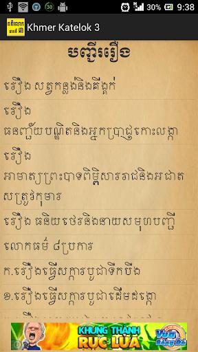 Khmer Katelok 3
