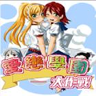 愛戀學園大作戰 icon