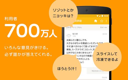 テルミー 悩み・相談から質問まで99%回答掲示板アプリ