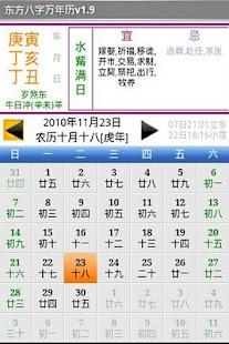東方八字萬年曆v1.9