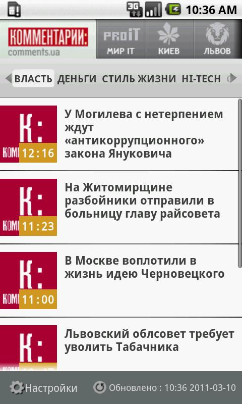 Comments.UA - Ukrainian News- screenshot