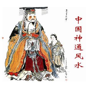 中国神通风水学 書籍 App LOGO-APP試玩