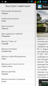 Crimean palaces screenshot 1