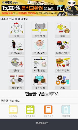 인천 현금콜