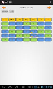 血汗月曆:我的輪班生活